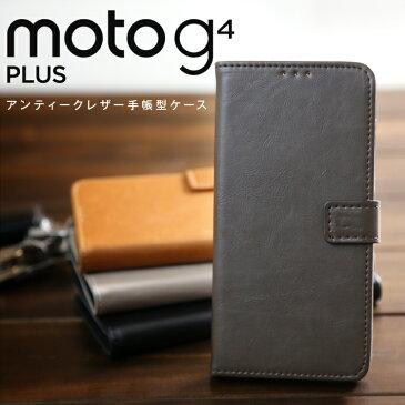 モトローラ G4 プラス Moto Plus アンティークレザー手帳型ケース|アンティーク レザー 革 手帳型 カード収納 大人 スマホケース スマフォ カバー ケース アンドロイド 手帳 手帳型スマホケース スマホカバー 携帯カバー 携帯ケース 手帳型スマホケース
