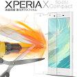 エクスペリア X コンパクト XperiaX Compact SO-02J 強化ガラス保護フィルム 9H Android アンドロイド 液晶保護フィルム 強化ガラスフィルム 強化ガラス 保護シート 画面保護シート ガラスフィルム 保護シール Xperia エクスペリア 保護フィルム xperiaxcompact 保護