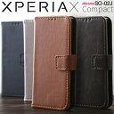 スマホケース 韓国 Xperia X Compact ケースXperia X Compact SO-02J アンティーク レザー 手……