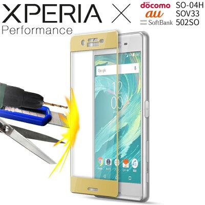 727b51667a Xパフォーマンス Xperia X Performance SO-04H SOV33 ガラスフィルム カラー 強化ガラスフィルム 保護