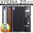 エクスペリアZ5 XperiaZ5 SO-01H SOV32 カーボン スキン ハード ケース ポリカーボネート|カーボンスキン おしゃれ スマホケース スマホ カバー Android アンドロイド エクスペリア xperia Z5 スマホカバー スマートフォンケース スマートフォン