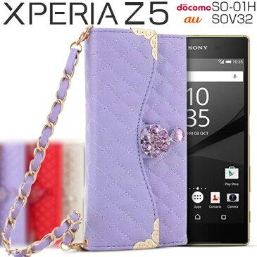 エクスペリアZ5 XperiaZ5 SO-01H SOV32 キルティング ショルダー 手帳型ケース|xperia ケース かわいい カバー 携帯ケース 手帳型 スマホカバー 手帳 ポシェット スマフォケース 手帳ケース スマホポーチ ポーチ 送料無料 スマートホンケース スマホ手帳型ケース