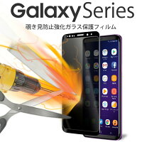 Galaxy 覗き見防止強化ガラス保護フィルム border=0