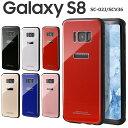 Galaxy S8 ケースS8 SC-02J SCV36 背面9Hガラスケーススマホ ケース スマホ カバー ギャラクシ……