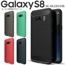 スマホケース 韓国 Galaxy S8 ケースS8 SC-02J SCV36 カーボン調TPUケーススマホ ケース スマ……