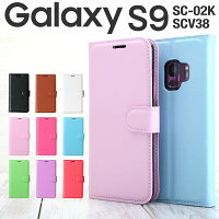 Galaxy S9 レザー手帳型ケース border=0