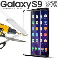 Galaxy S9 全面吸着カラー強化ガラス保護フィルム 9H border=0