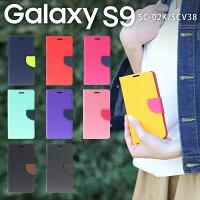 Galaxy S9 コンビネーションカラー手帳型ケース border=0