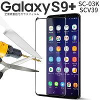 Galaxy S9+ 全面吸着カラー強化ガラス保護フィルム 9H border=0
