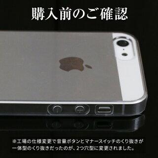 【iPhone5S5Cケース】クリアケースそのままシンプル激安iphone5アイフォン楽天最安値に挑戦!メール便送料無料【シンプル】【_送料無料】