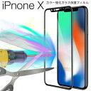 アイフォンテン iPhoneX カラー強化ガラス保護フィルム | ガラ...