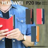 P20 Lite トリコロールカラー手帳型 border=0