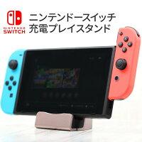 NintendoSwitch充電スタンドニンテンドースイッチ