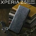 スマホケース 韓国 Xperia Z5 Premium ケース SO-03H アンティークレザー 手帳型ケース 革スマ……
