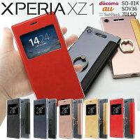 Xperia XZ1 SO-01K/SOV36 リング付き窓開き手帳型ケース border=0