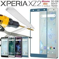 XperiaXZ2 カラー強化ガラス保護フィルム 9H border=0