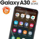 Galaxy A30 SCV43 液晶保護フィルム ギャラクシー 光沢 光沢なし 液晶フィルム 送料無料 画面保護 ブルーライトカット au UQモバイル 人気 おすすめ サムスン アンドロイド Android