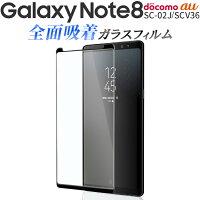 Galaxy Note8 SC-01K/SCV37 全面吸着カラー強化ガラス保護フィルム 9H border=0