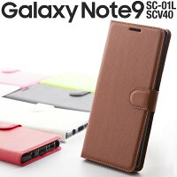 Galaxy Note9 SC-01L SCV40 レザー手帳型ケース border=0
