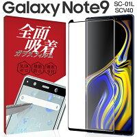 Galaxy Note9 SC-01L SCV40 前面吸着カラー強化ガラス保護フィルム 9H border=0
