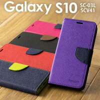 Galaxy S10 コンビネーションカラー手帳型ケース border=0