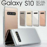 Galaxy S10 SC-03L SCV41 背面ミラー TPU ケース border=0