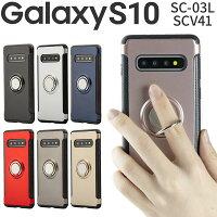 Galaxy S10 リング付き耐衝撃ケース border=0