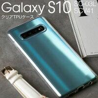 Galaxy S10 TPU クリアケース border=0