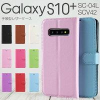 Galaxy S10+ レザー手帳型ケース border=0