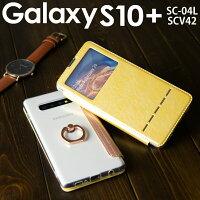 Galaxy S10+ リング付き窓開き手帳型ケース border=0
