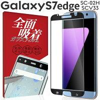 Galaxy S7 edge SC-02H/SCV33 全面吸着カラー強化ガラス保護フィルム 9H border=0