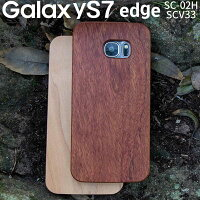 Galaxy S7 edge 天然木スマホケース border=0