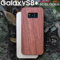 Galaxy S8+ 天然木スマホケース border=0