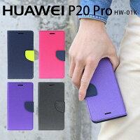 P20 Pro コンビネーションカラー手帳型ケース border=0