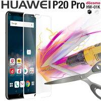 P20 Pro カラー強化ガラス保護フィルム 9H border=0