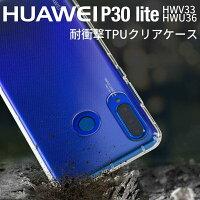 P30 Lite 耐衝撃TPUクリアケース border=0
