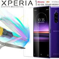 Xperia 1 強化ガラス保護フィルム 9H border=0