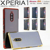 Xperia 1 SO-03L SOV40 901SO メタルフレームTPUケース border=0