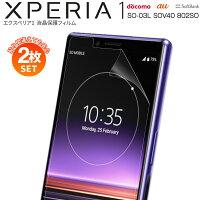 Xperia 1  液晶保護フィルム border=0