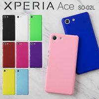 Xperia Ace SO-02L カラフルカラーハードケース border=0