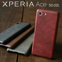 Xperia Ace SO-02L レザーハードケース border=0