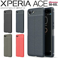 Xperia Ace SO-02L レザー調TPUケース border=0
