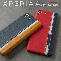 Xperia Ace SO-02L トリコロールカラーハードケース border=0