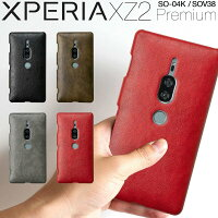 Xperia XZ2 Premium レザーハードケース border=0