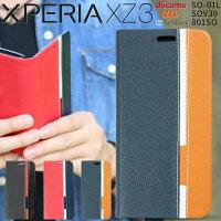 Xperia XZ3 SO-01L SOV39 トリコロールカラー手帳型 border=0