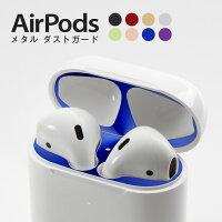 AirPods メタル ダストガード border=0
