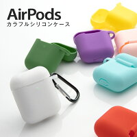 AirPods カラフル シリコンケース border=0