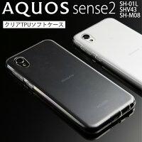 AQUOS sense2 SH-01L SHV43 SH-M08 TPU クリアケース border=0