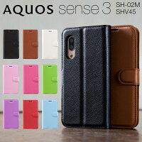 AQUOS sense3 sense3lite SH-02M SHV45 SH-RM12 レザー手帳型ケース border=0