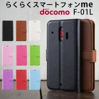 らくらくスマートフォンme F-01L レザー手帳型ケース border=0